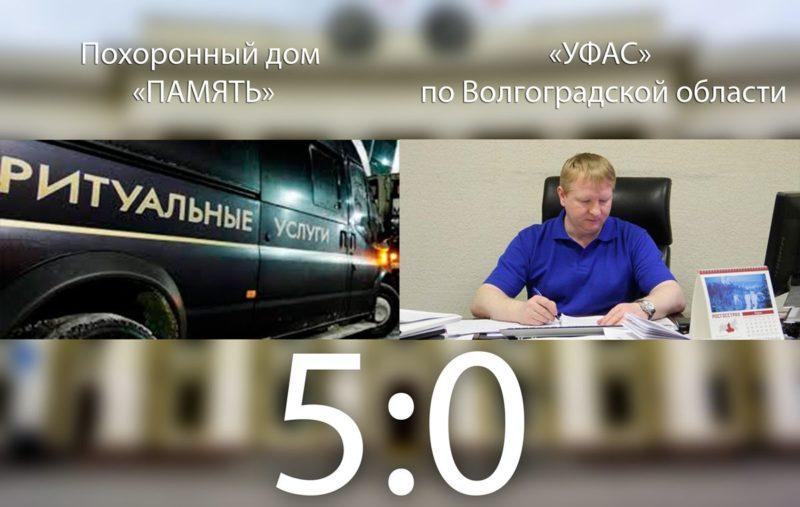 Уфас по Волгоградской области