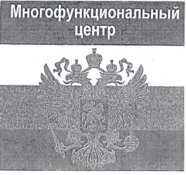 Волгоградский предприниматель рекламировал свои услуги от имени многофункционального центра