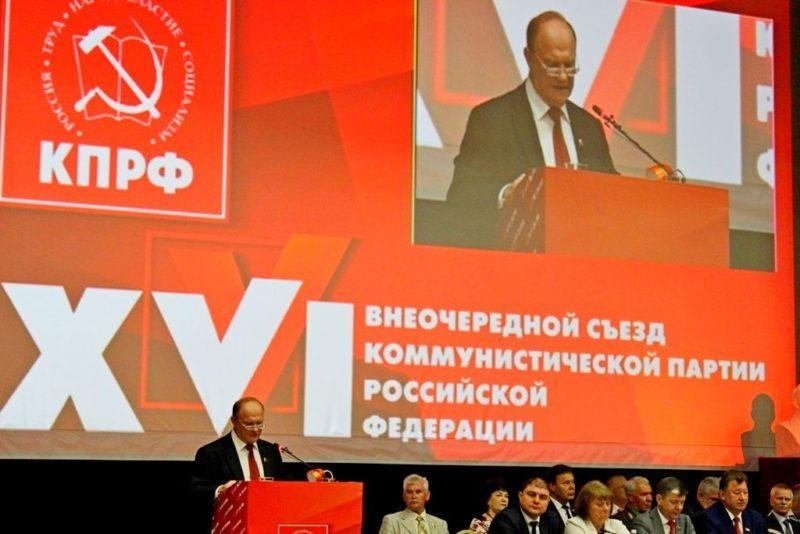 Волгоградские коммунисты огласили список кандидатов в Государственную Думу