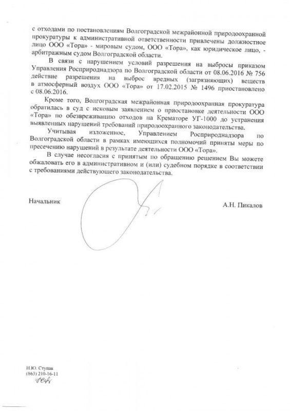 ООО «Тора» после решения природоохранной прокуратуры продолжает незаконно травить волжан