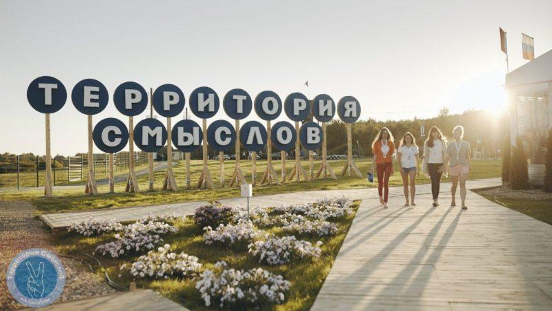 23 таланта представят Волгоградскую область на «Территории смыслов»