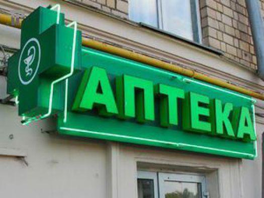 В Волгограде демонтировали незаконную аптеку