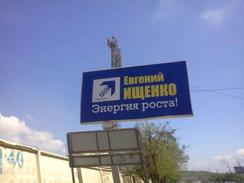 «Возвращение 2» или как Евгений Ищенко «Партию роста» покидал