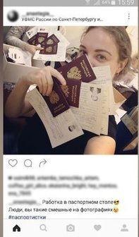 """""""Люди, вы такие смешные на фотографиях"""": Практикантки паспортного стола выложили в Сеть данные горожан"""