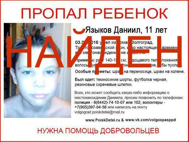 В Волгограде нашелся пропавший два дня назад школьник Даниил Языков