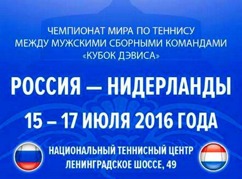 Стали известны составы команд на матч «Кубка Дэвиса» Россия – Голландия