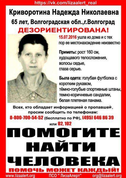 В Волгограде пятые сутки разыскивают 63-летнюю женщину