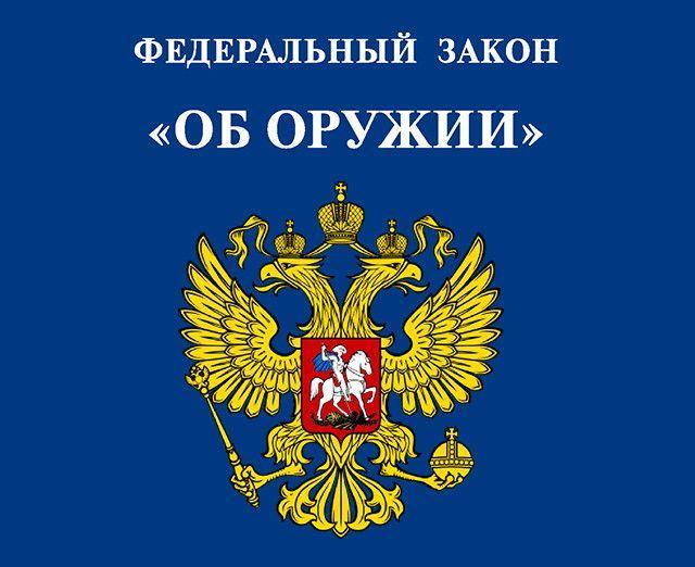 "Госдума тайком подправила закон ""Об оружии"""