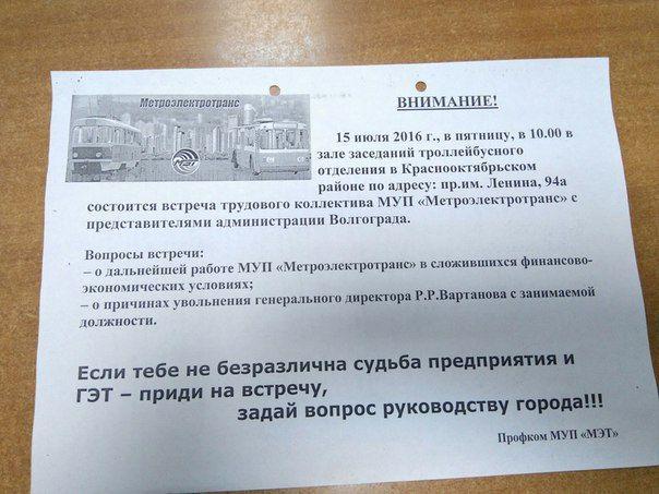 В Волгограде состоится встреча коллектива МУП «Метроэлектротранс» с представителями администрации города