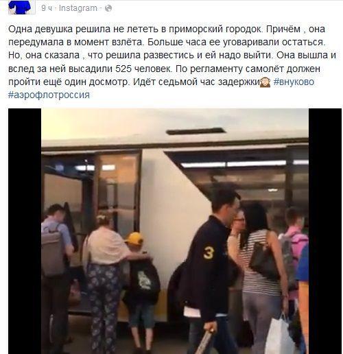 Рейс во Владивосток задержали на 6 часов из-за решения пассажирки развестись