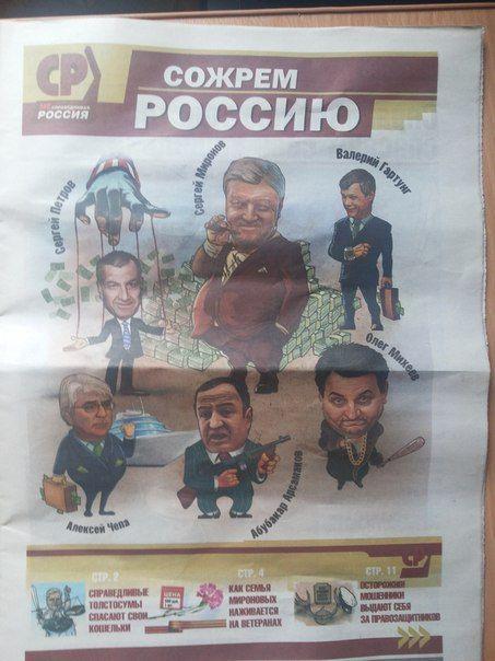 В Волгограде признали незаконной газету «Сожрем Россию»