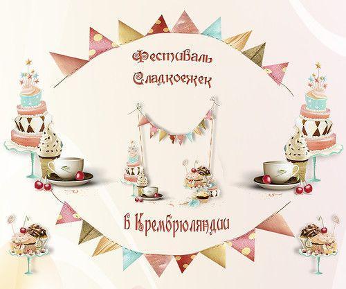 В Волгограде состоится 7-й Фестиваль сладкоежек в Крембрюляндии
