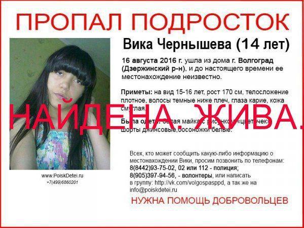 В Волгограде нашли пропавшую ученицу коррекционной школы
