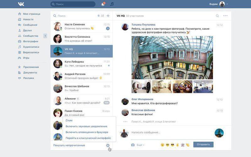 Назад дороги нет: Сегодня всем пользователям ВКонтакте был включен новый дизайн