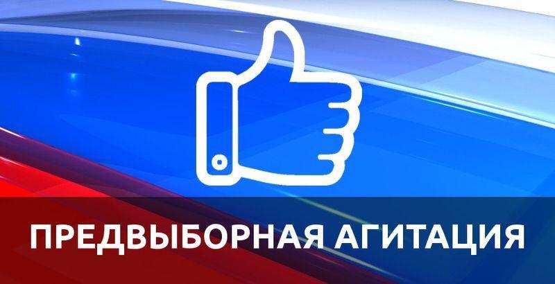 В России начинается предвыборная агитация в СМИ