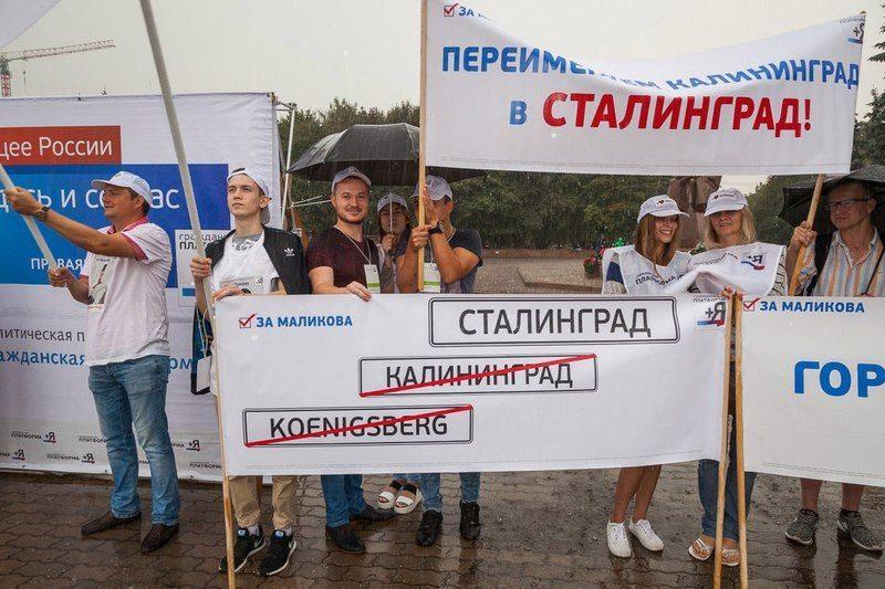У Волгограда воруют имя Сталинград