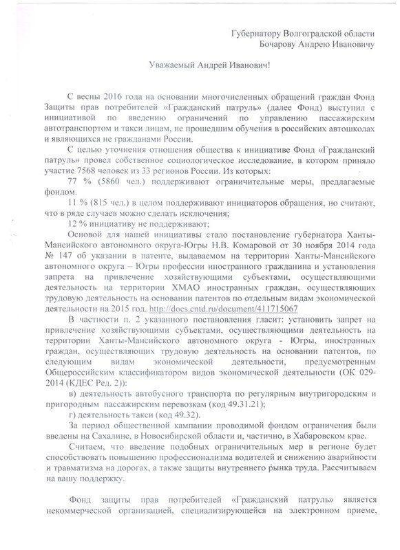 Активисты направили Андрею Бочарову обращение о запрете привлечения мигрантов к работе в такси