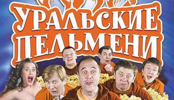 В екатеринбургской гостинице нашли мертвого директора «Уральских пельменей»