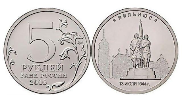 Юбилейная монета с изображением Вильнюса вызвала истерику в МИДе Литвы