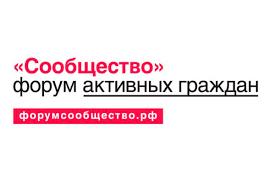 """В Волгограде стартовал форум активных россиян """"Сообщество"""""""