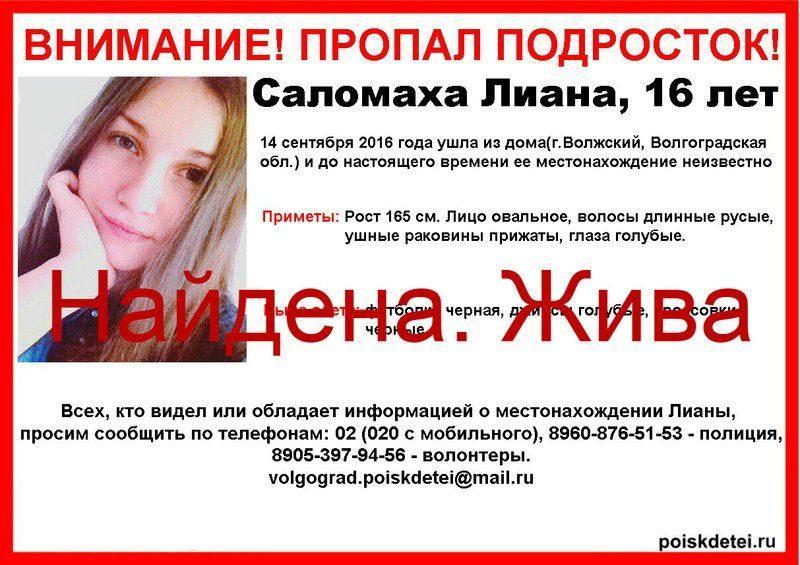 16-летняя волжанка с голубыми глазами нашлась спустя 10 дней