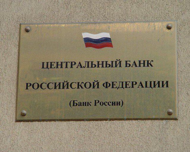 Три российских банка лишились лицензии