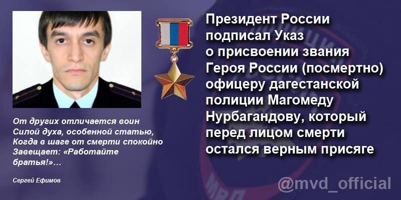 Владимир Путин посмертно наградил полицейского, не унизившегося перед боевиками