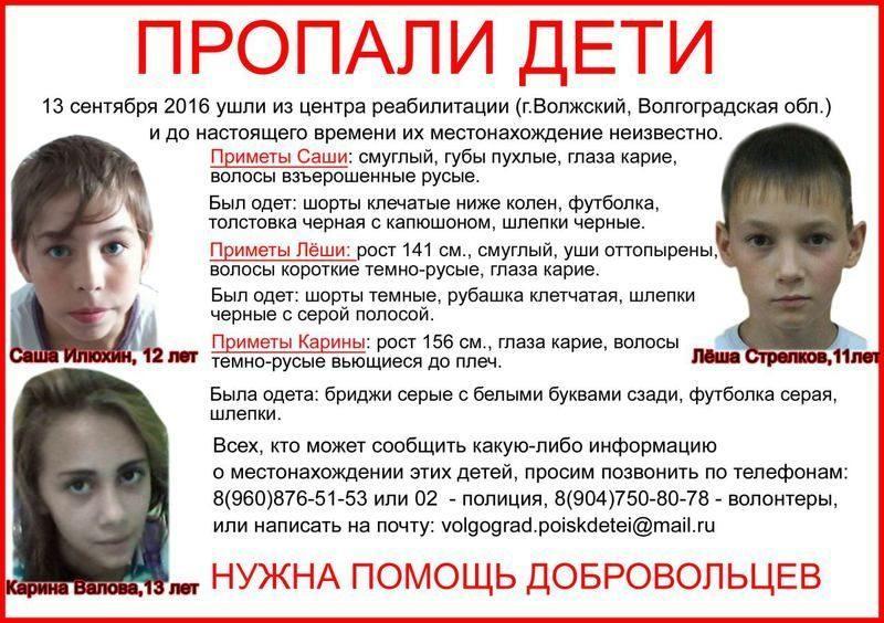 В Волгоградской области ищут троих пропавших школьников
