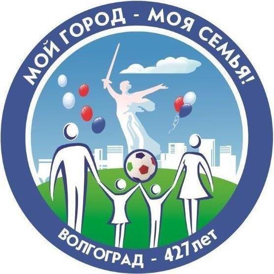 В Волгограде на День города состоится Парад семей