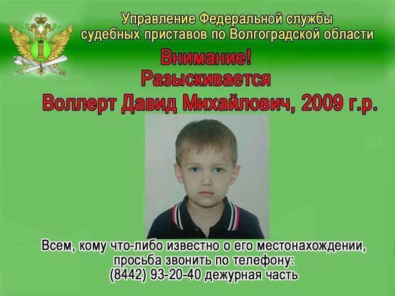 Волгоградские приставы просят содействия в розыске ребенка