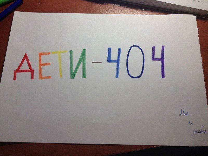 «Дети-404» снова объявлены вне закона