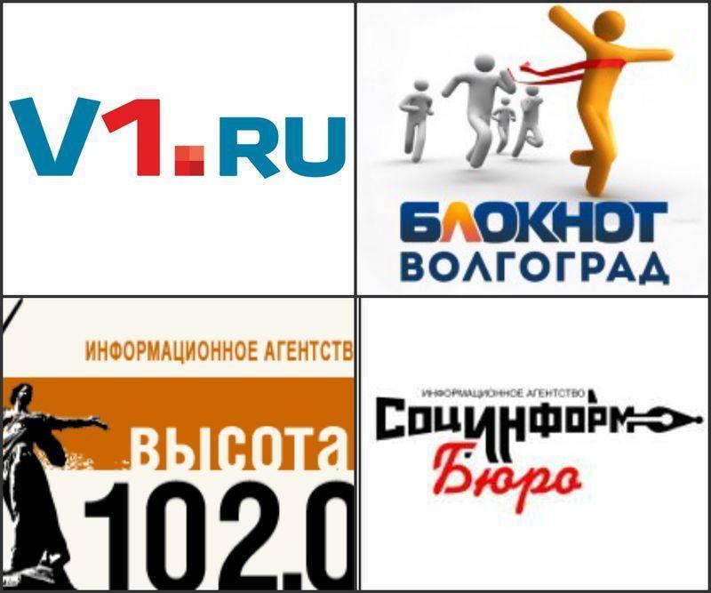 Названы самые цитируемые СМИ Волгограда за 3 квартал 2016 года