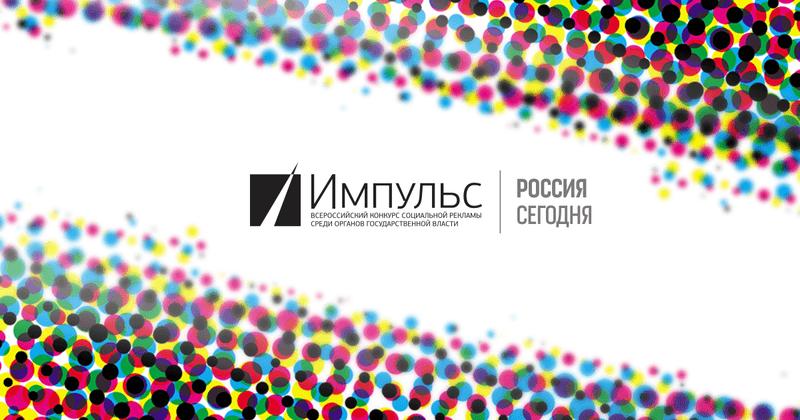 Россиян приглашают проголосовать за лучшую социальную рекламу