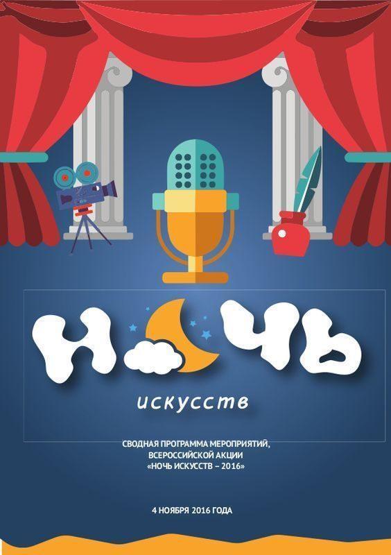 В Волгограде наступит «Ночь искусств»