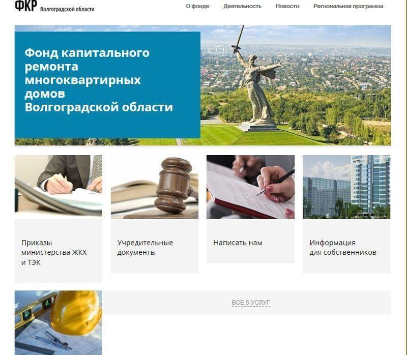Сайт волгоградского Фонда капремонта попытались взломать