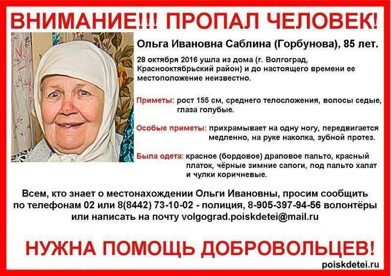 В Волгограде ищут 85-летнюю пенсионерку с наколкой на руке