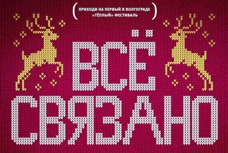 В Волгограде пройдёт флешмоб по вязанию против холодов
