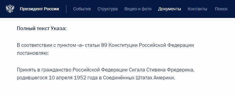 Новый россиянин: Путин дал российское гражданство Стивену Сигалу
