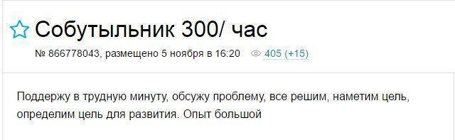 Россияне придумали новый бизнес: людям предлагают собутыльника на час