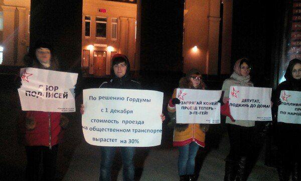 Волгоградцы выразили протест против повышения стоимости проезда в общественном транспорте