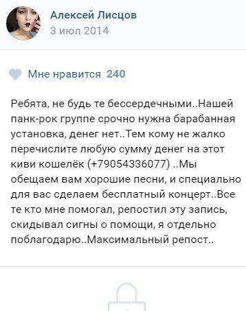 Московский неформал предлагает волгоградцам прислать ему денег