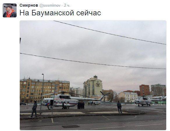 """У станции столичного метро """"Бауманская"""" приземлились три вертолета"""