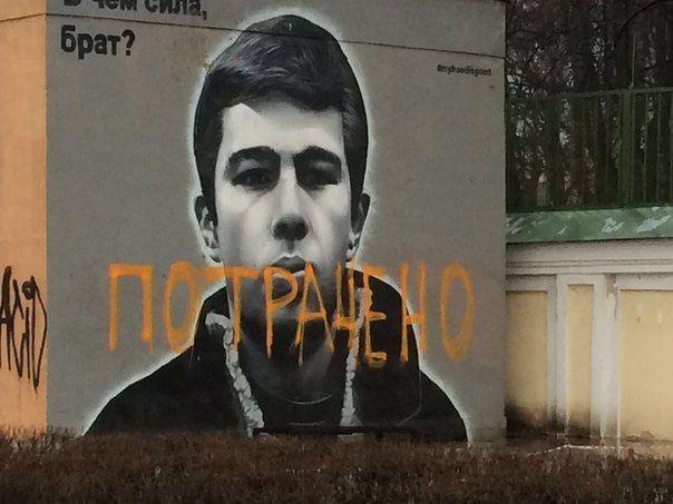 Испортили граффити Сергея Бодрова