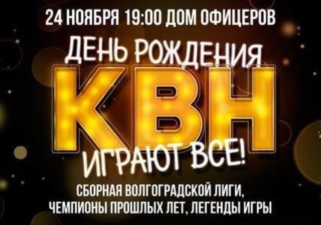Волгоградцев приглашают на юбилей КВН
