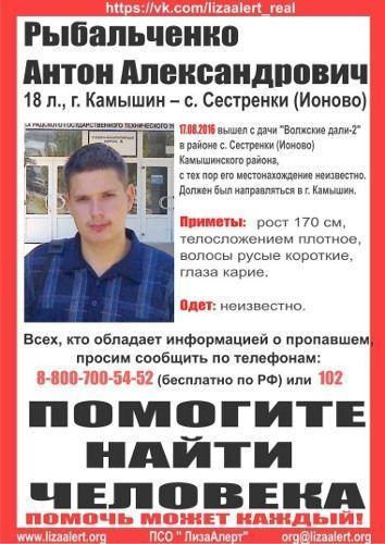 В Волгоградской области продолжаются поиски пропавшего три месяца назад 18-летнего парня