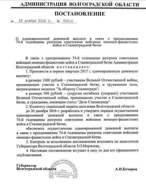 Ветеранам выделят по 1000 и 500 рублей