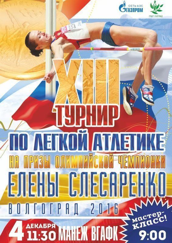 В Волгограде состоится спортивный турнир за призы Елены Слесаренко