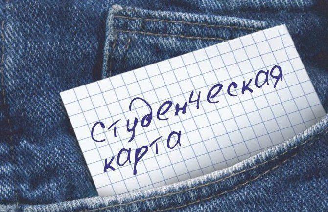 Волгоградским студентам дадут больше скидок