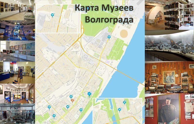 Музеи Волгограда расположили на специальной карте