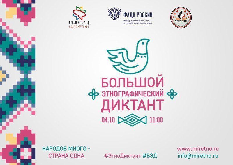Жители Волгоградской области написали этнодиктант на средний результат